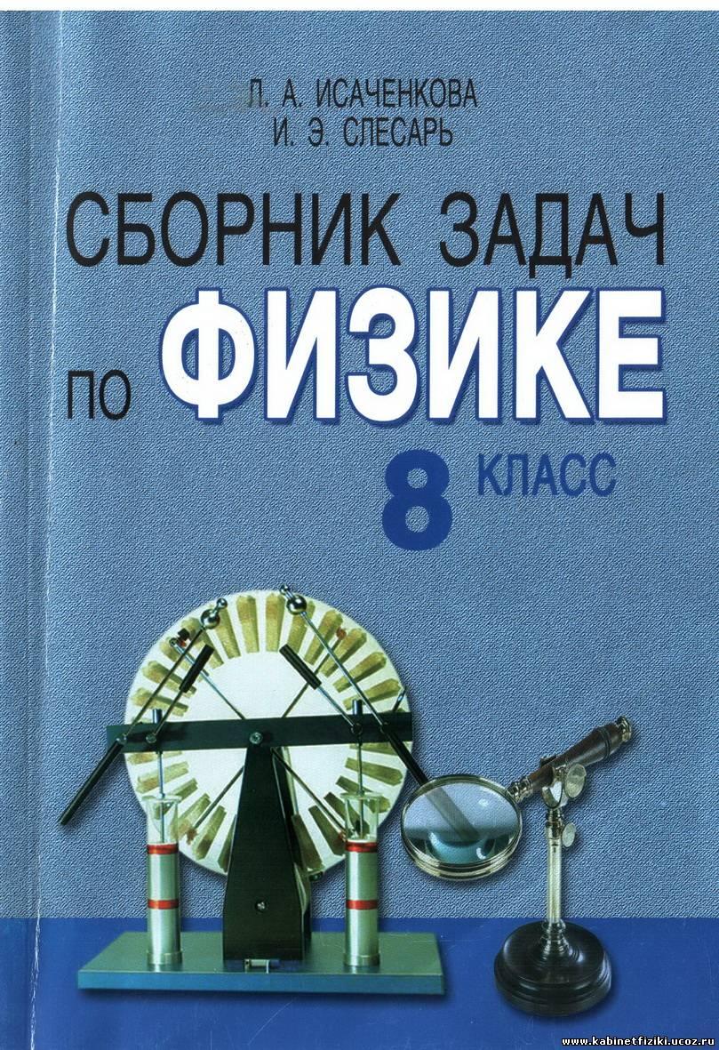 Ответы по тестам исаченкова 8 класс слесарь