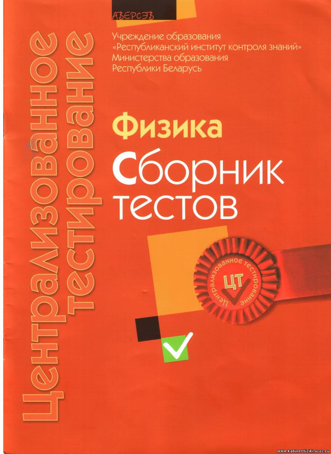 СУПЕРТРЕНИНГ. ФИЗИКА. Материалы для подготовки к централизованному ... 44b904150ef