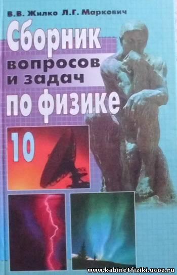 Гдз по Физике 7 Класс по Степановой