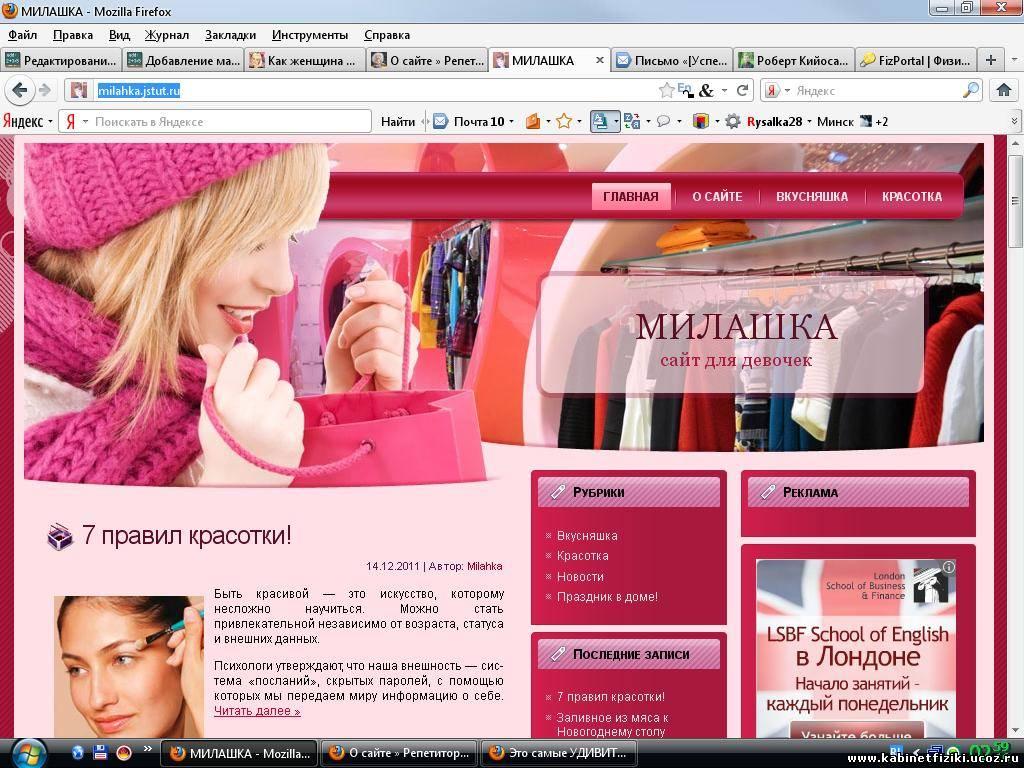Милашка -сайт для девочек! - 16 Декабря 2011 - КАБИНЕТ ФИЗИКИ 15506d2c4f3