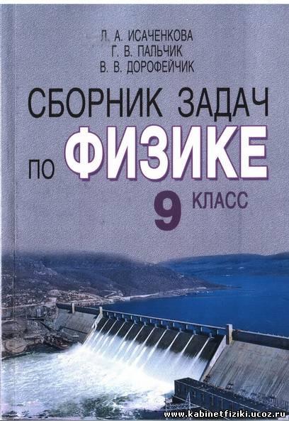 Решебник Сборник Задач По Физике 10 11 Класс Жилко Маркович