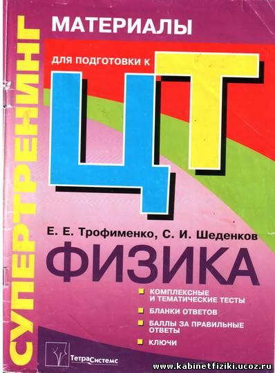 сборник задач по физике капельян решебник